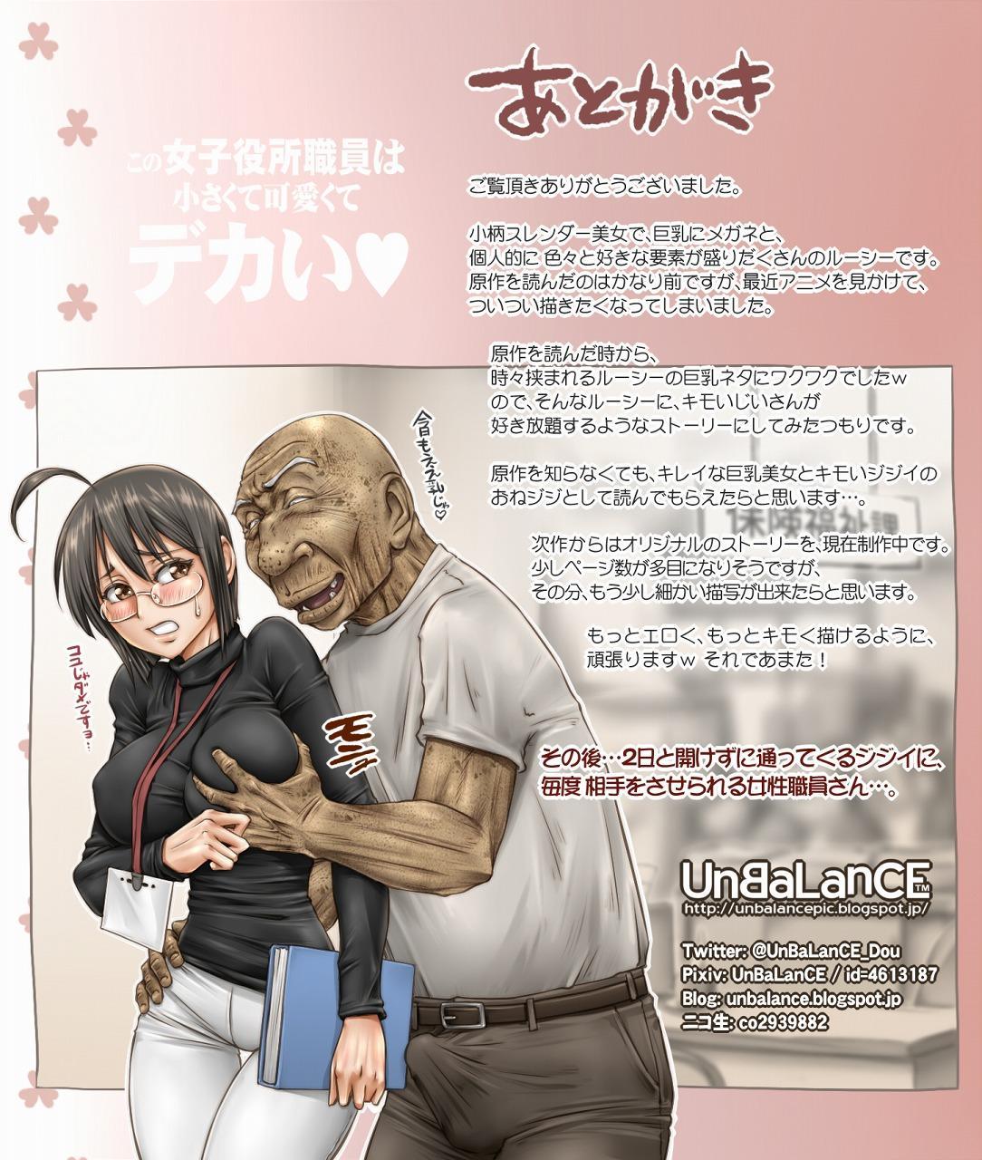 Kono Joshi Yakusho Shokuin wa Chiisakute Kawaikute Dekai 25