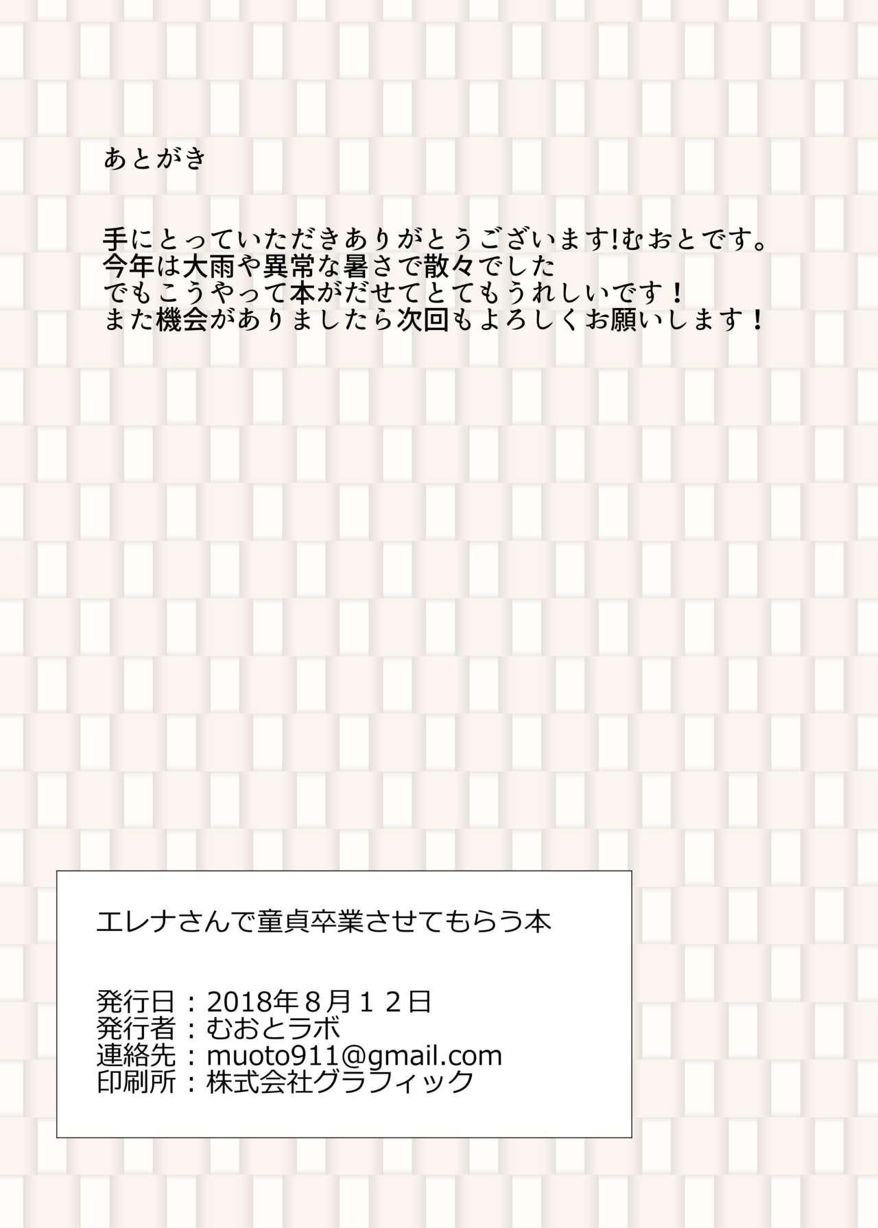 Helena-san de Doutei Sotsugyou Sasete Morau Hon 14