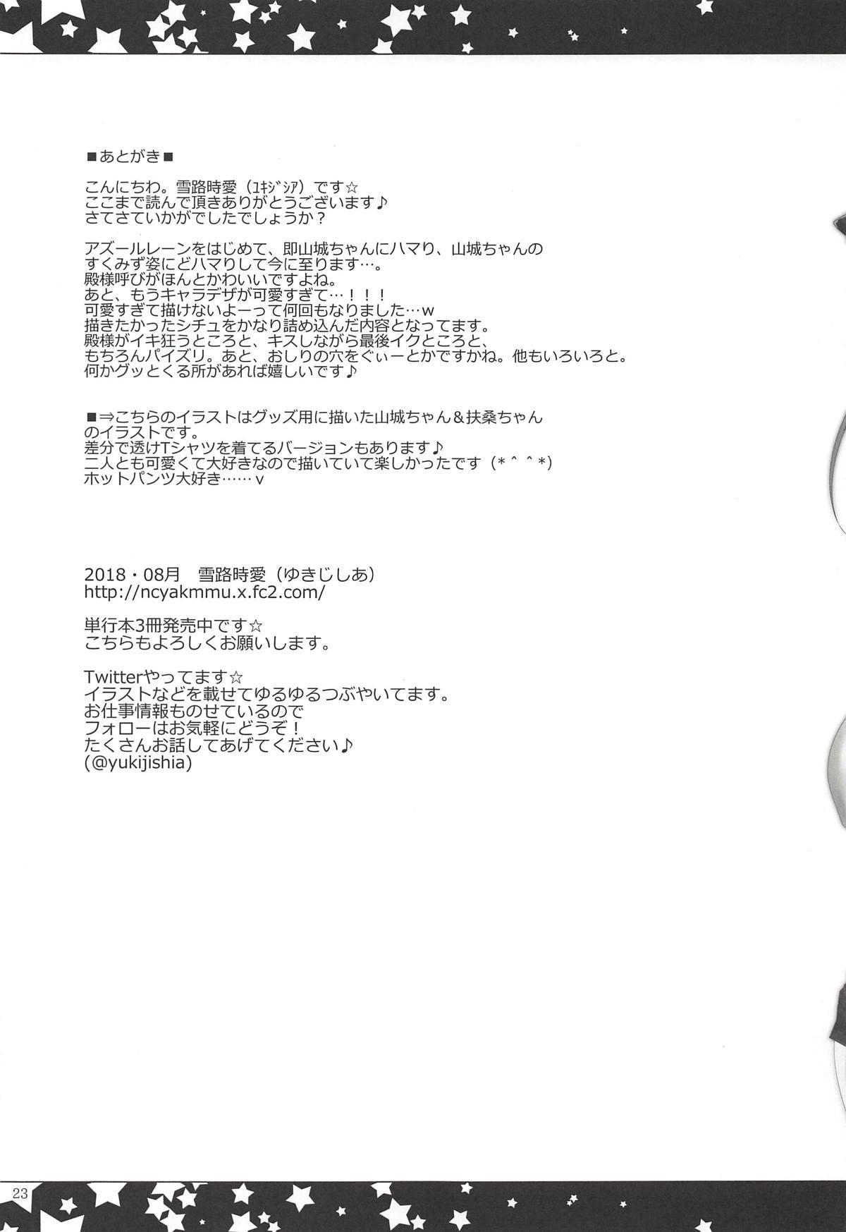 Sorosoro Ii yo ne Yamashiro-san 21