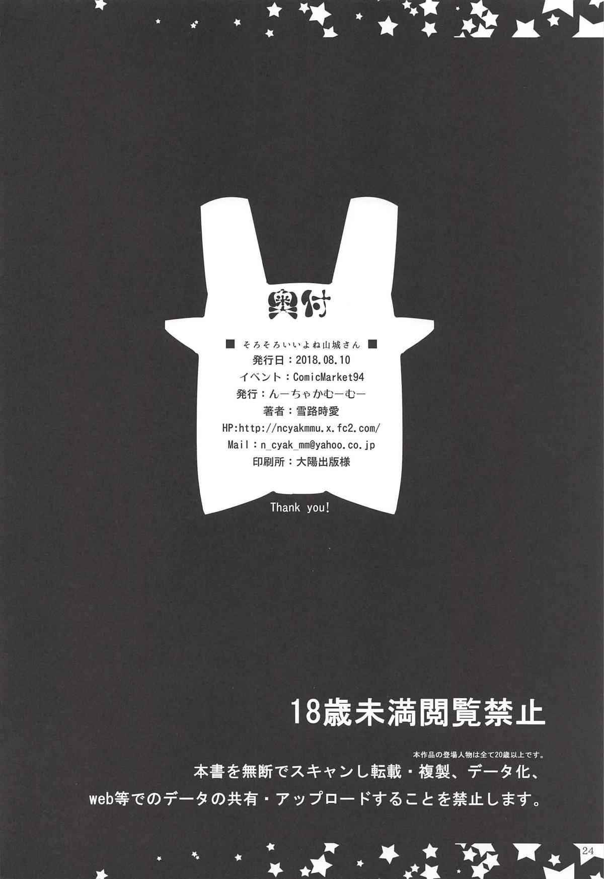 Sorosoro Ii yo ne Yamashiro-san 22