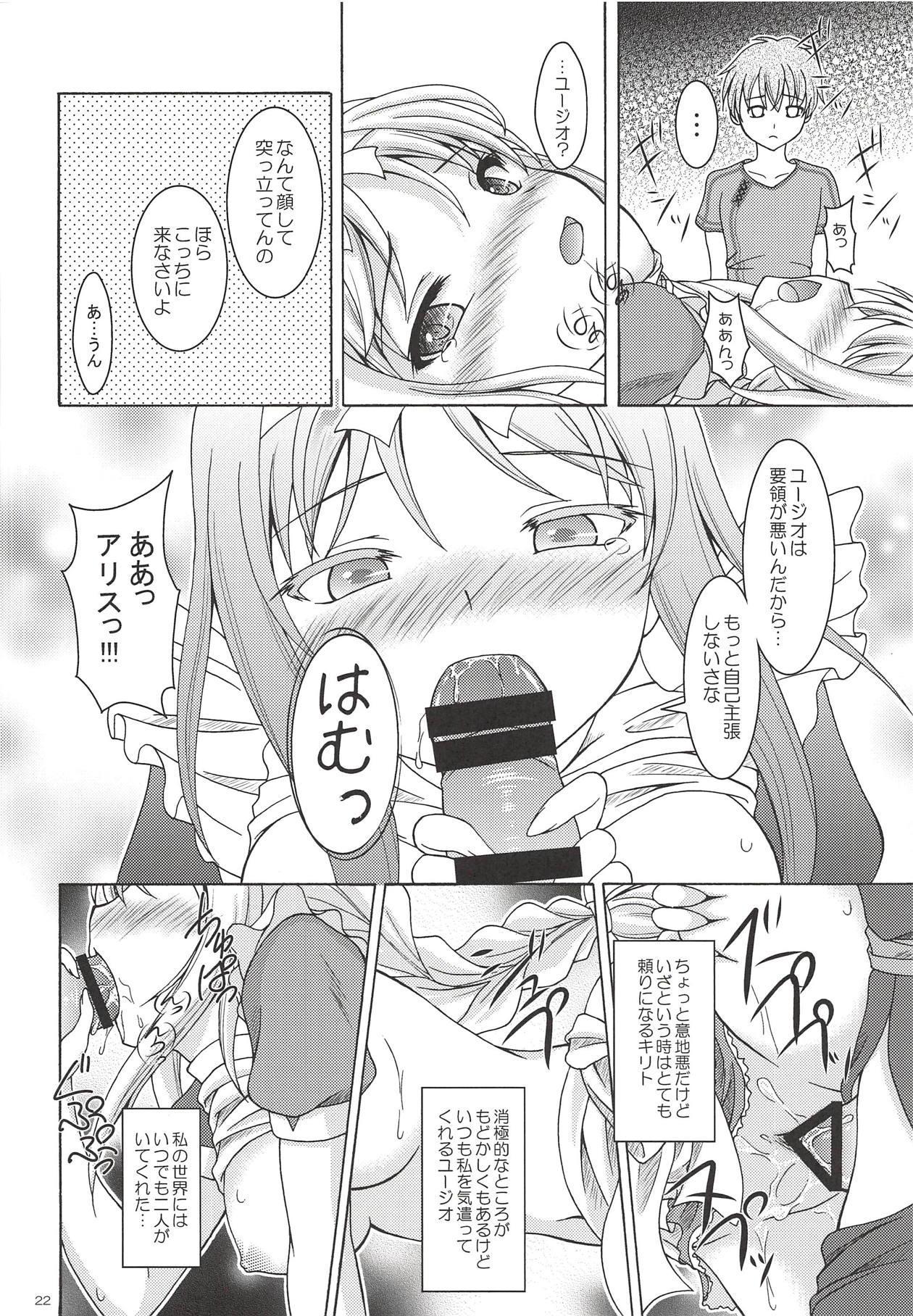 Alice no Yume 20
