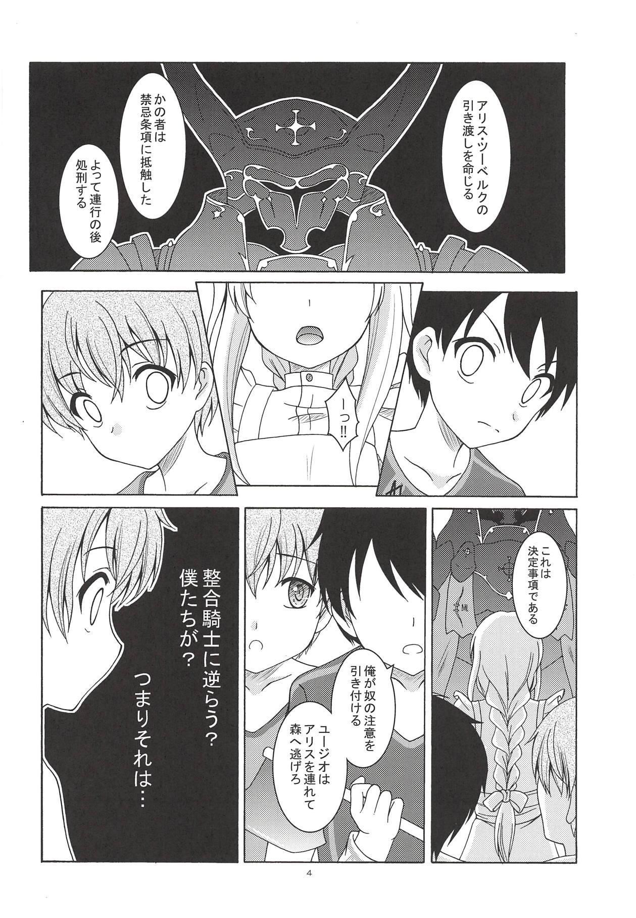 Alice no Yume 2