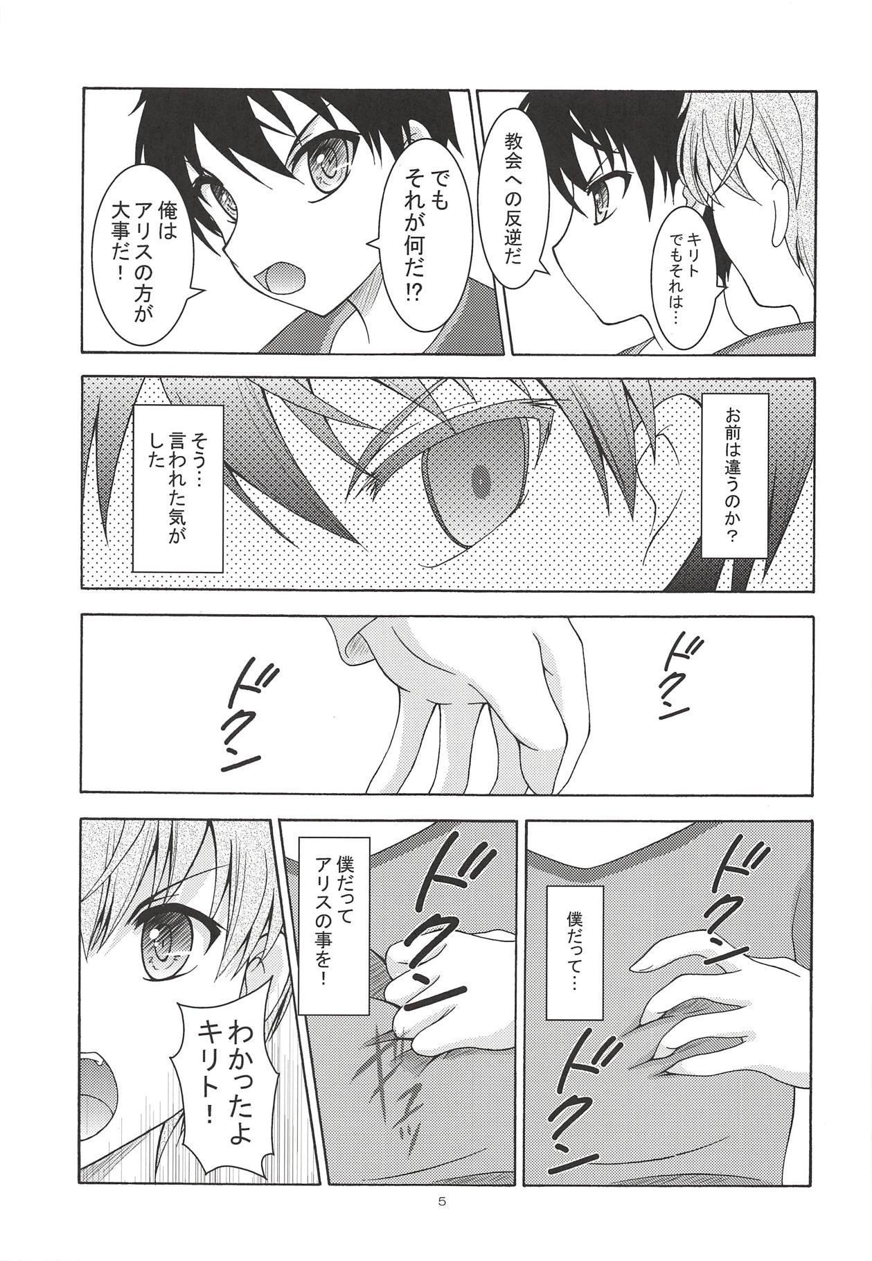 Alice no Yume 3
