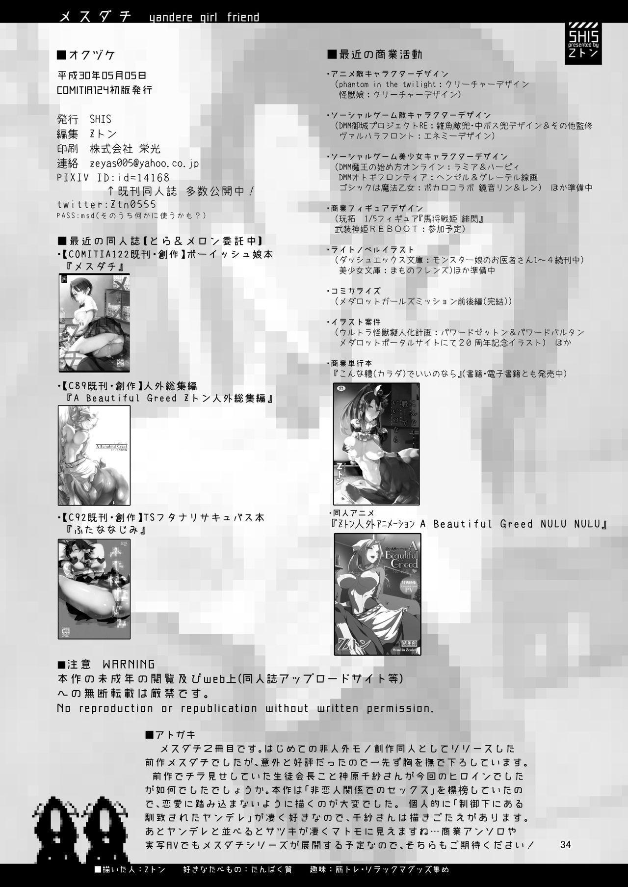 Mesu Dachi EX 33