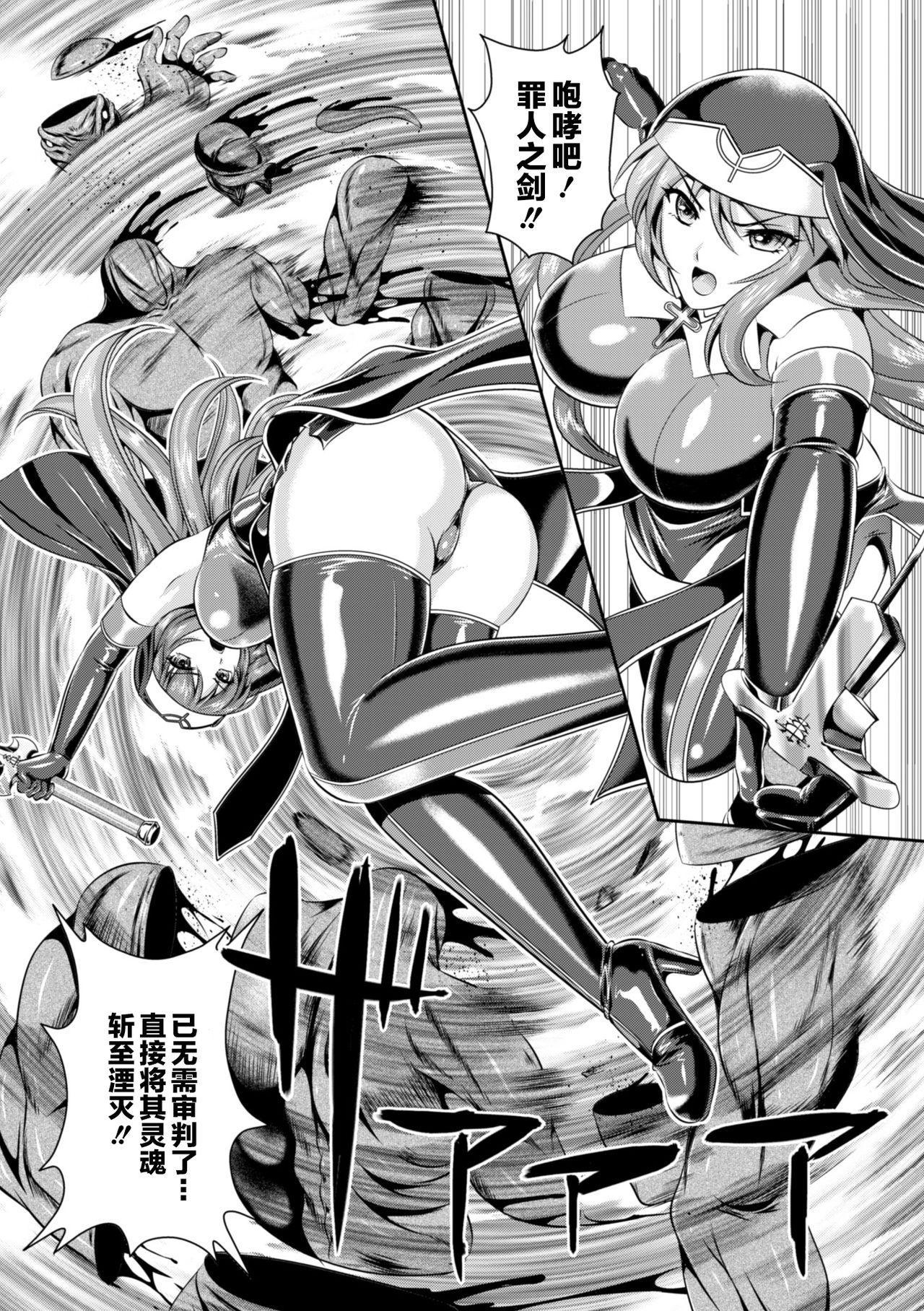 Nengoku no Liese Inzai no Shukumei ch.1 9