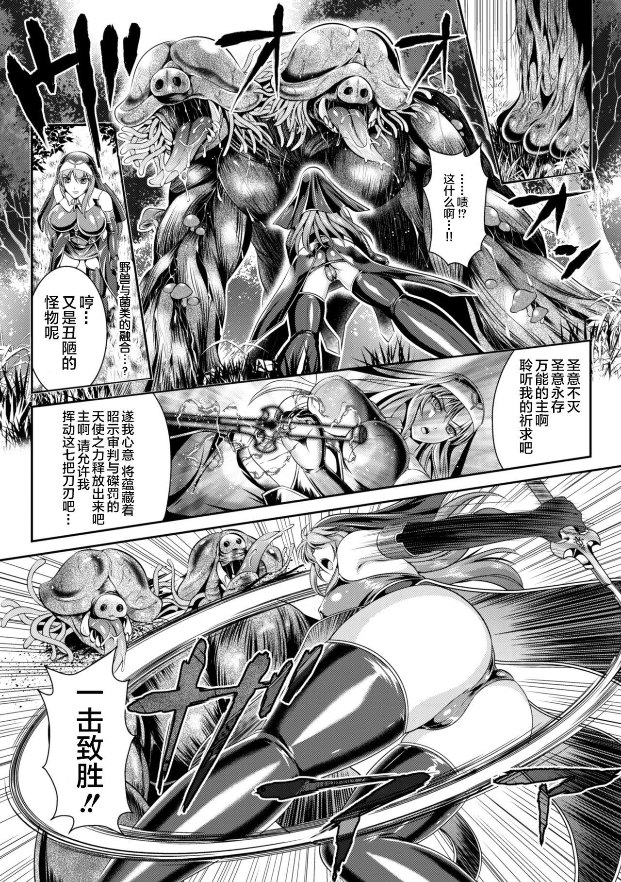 Nengoku no Liese Inzai no Shukumei ch.1 15
