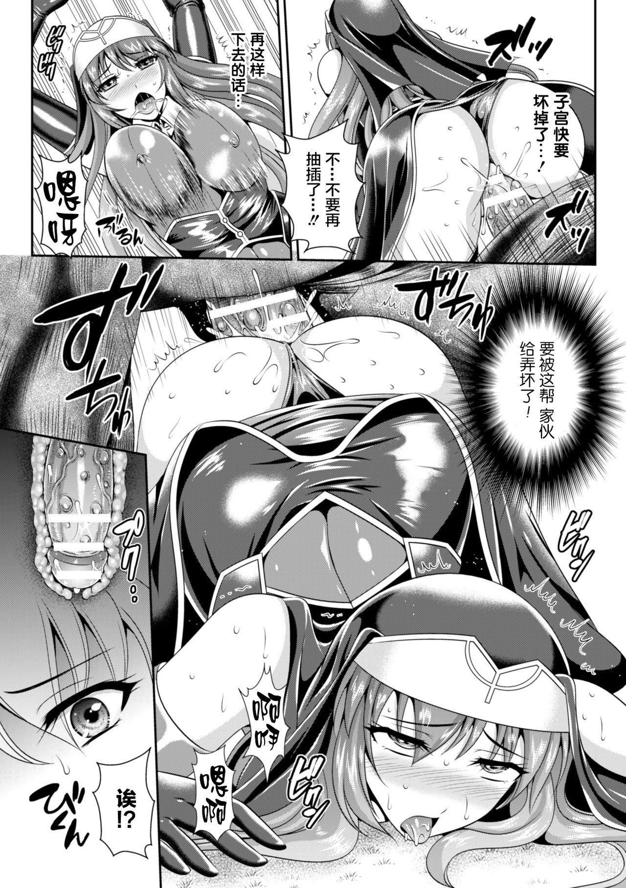 Nengoku no Liese Inzai no Shukumei ch.1 21