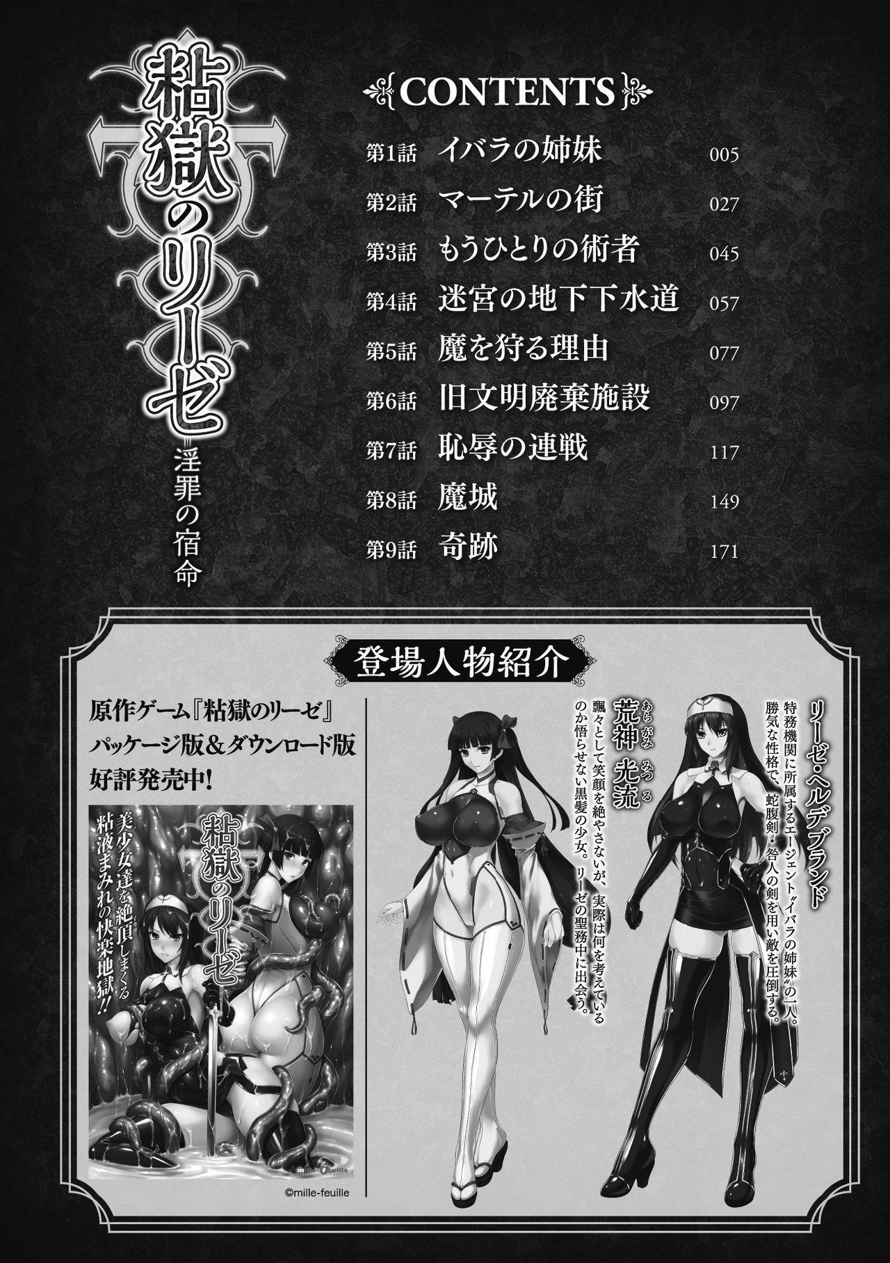 Nengoku no Liese Inzai no Shukumei ch.1 4
