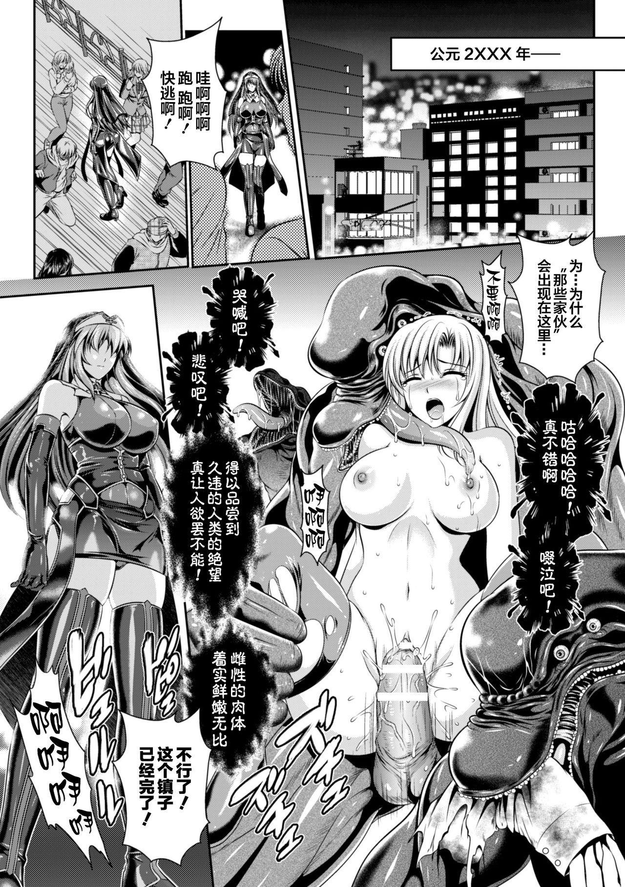 Nengoku no Liese Inzai no Shukumei ch.1 5