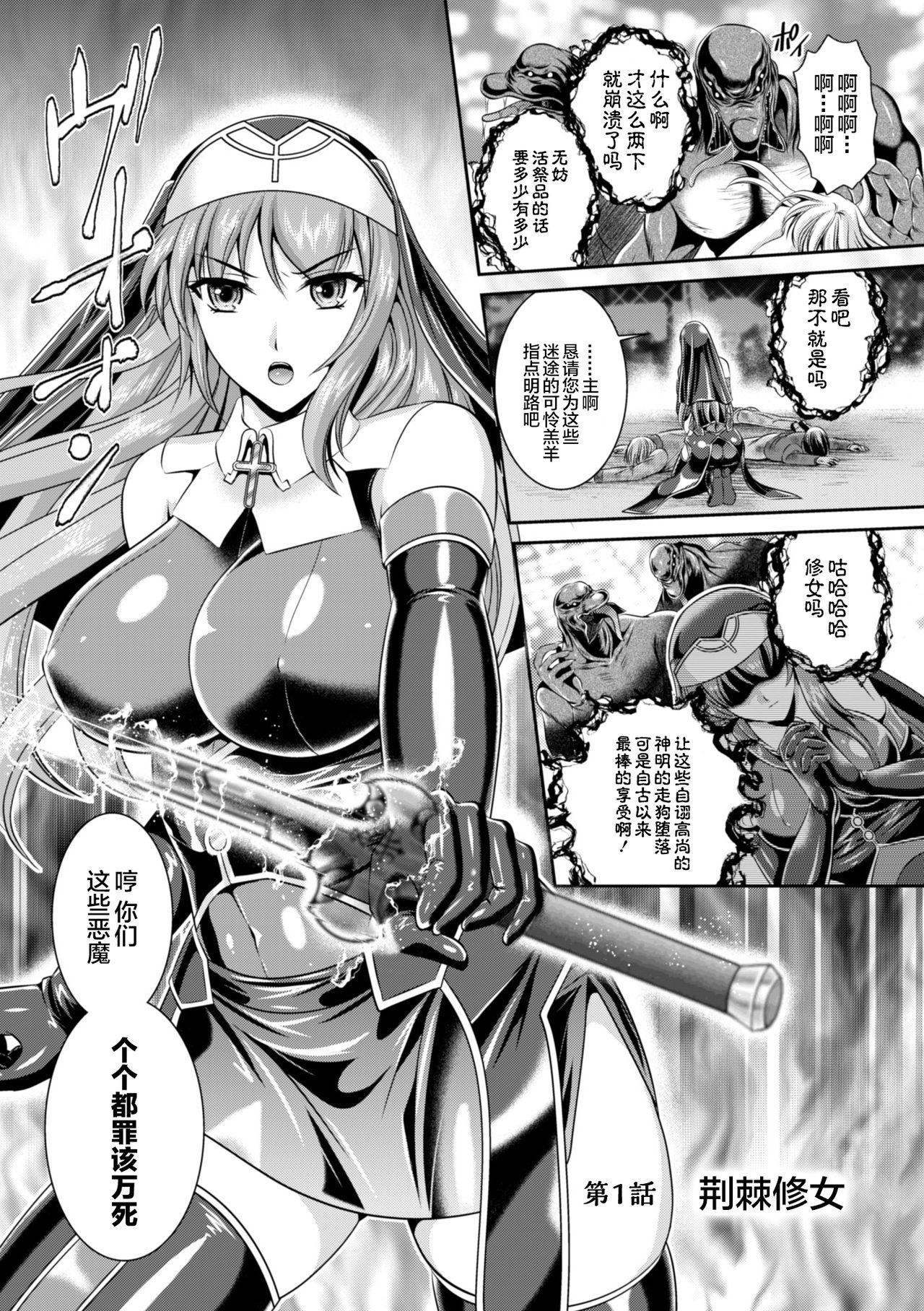 Nengoku no Liese Inzai no Shukumei ch.1 6