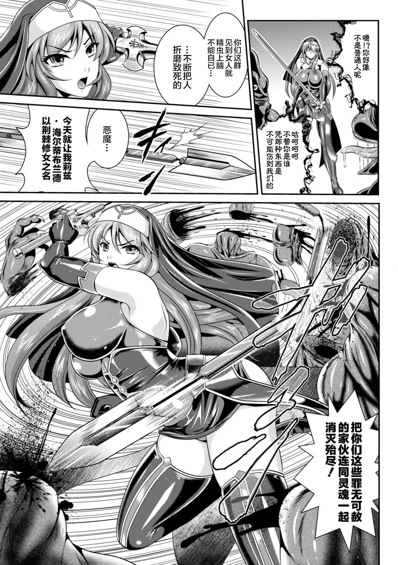 Nengoku no Liese Inzai no Shukumei ch.1 7