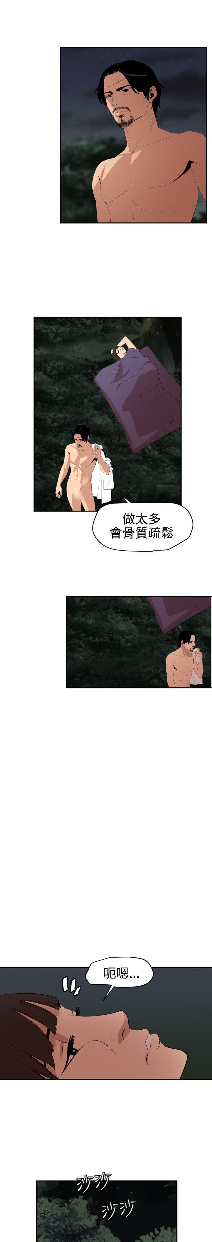 Desire King 欲求王Ch.55~70 102