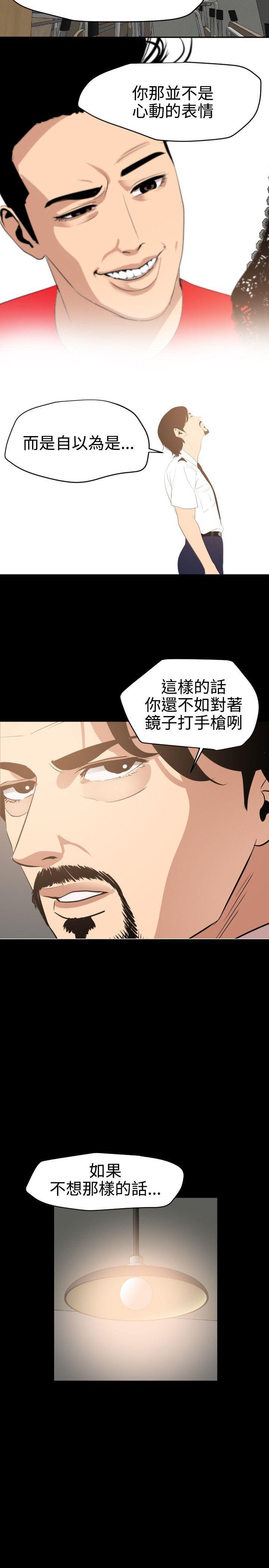 Desire King 欲求王Ch.55~70 118
