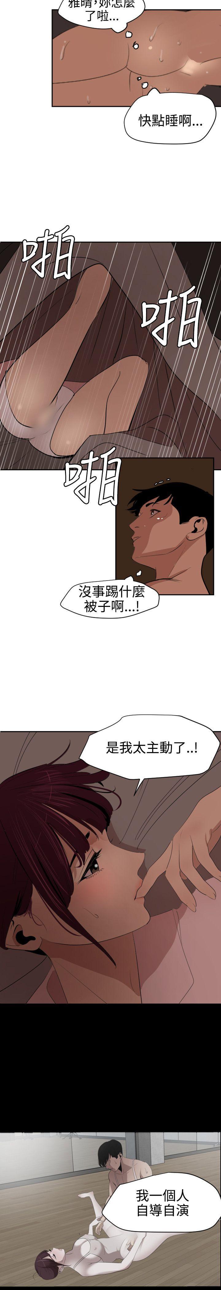 Desire King 欲求王Ch.55~70 125