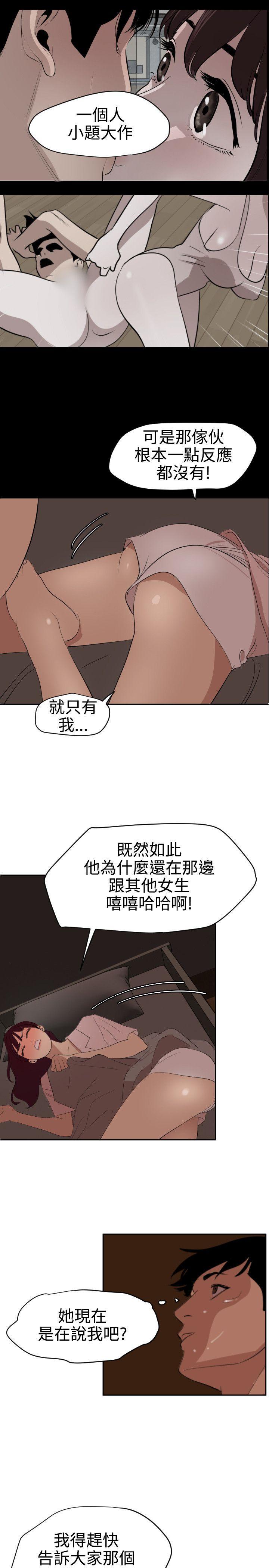Desire King 欲求王Ch.55~70 126