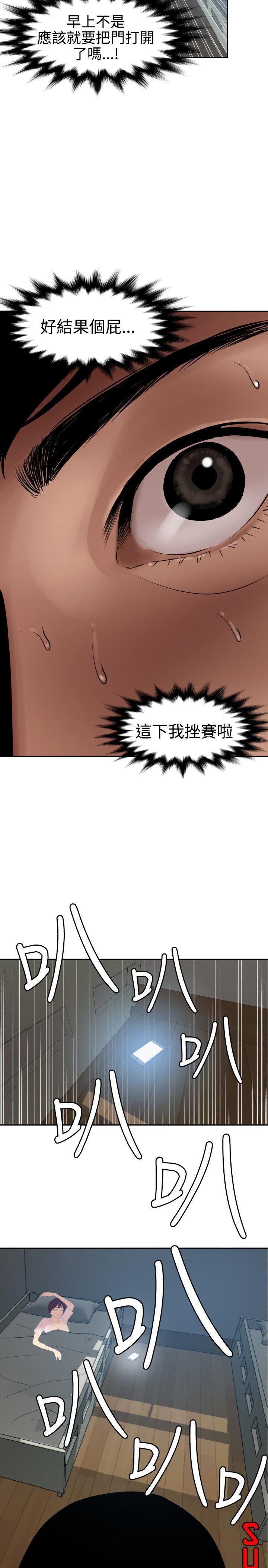 Desire King 欲求王Ch.55~70 142