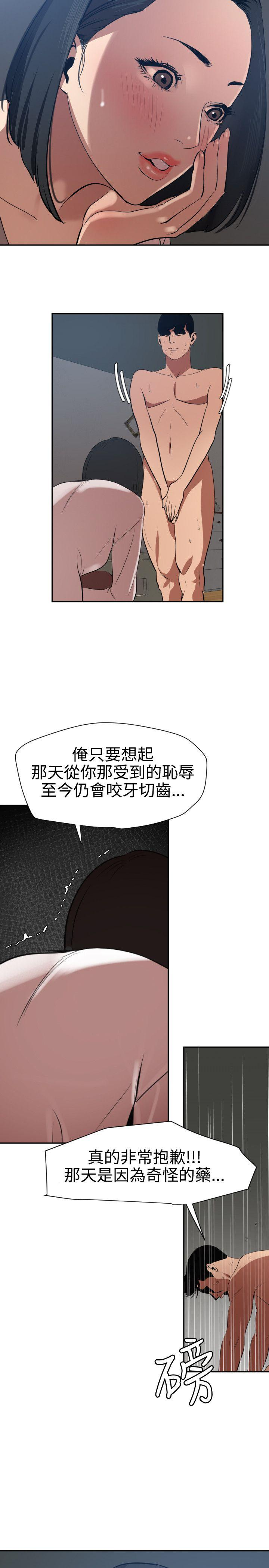 Desire King 欲求王Ch.55~70 157