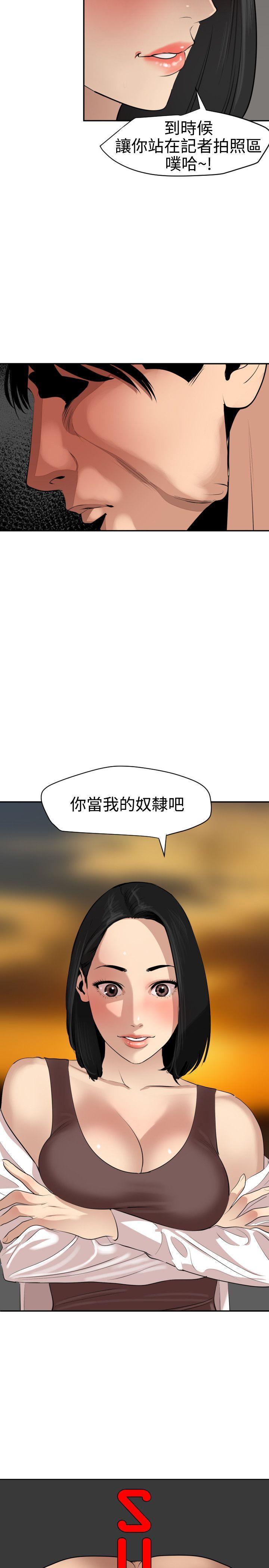 Desire King 欲求王Ch.55~70 165