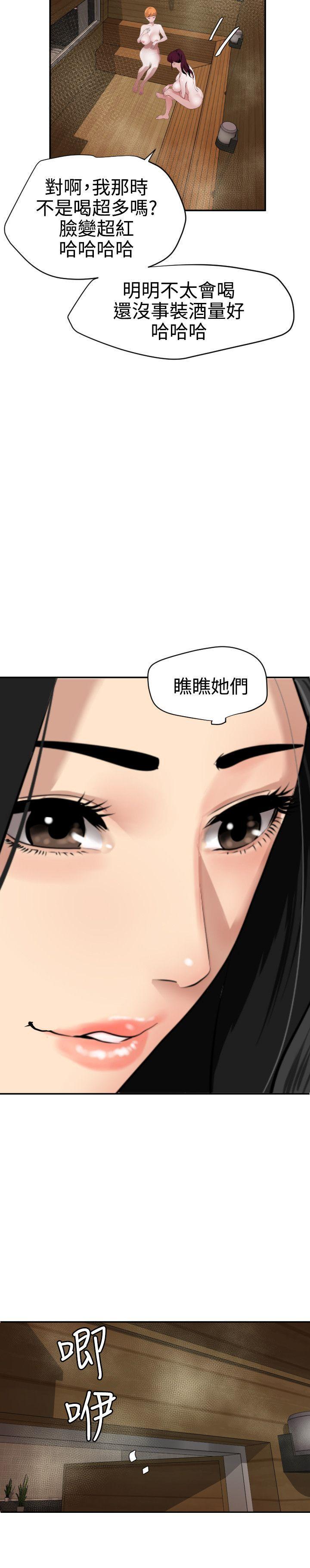Desire King 欲求王Ch.55~70 170