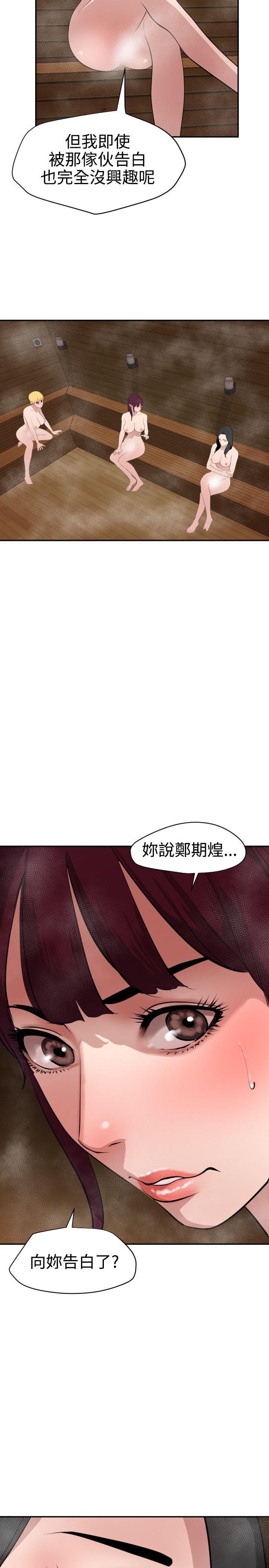 Desire King 欲求王Ch.55~70 172