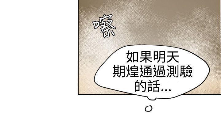 Desire King 欲求王Ch.55~70 17
