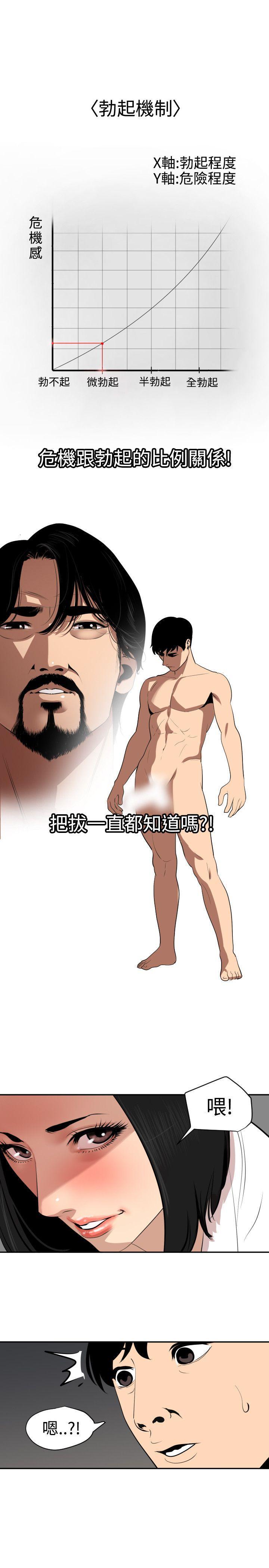 Desire King 欲求王Ch.55~70 180