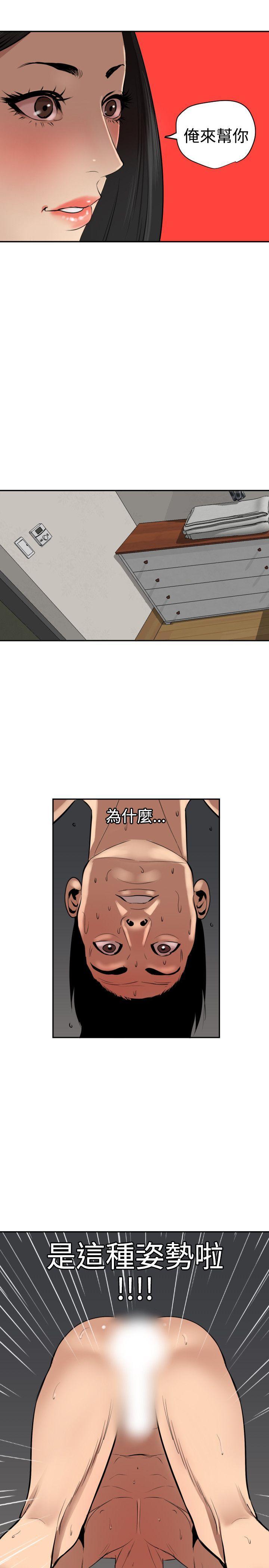 Desire King 欲求王Ch.55~70 181