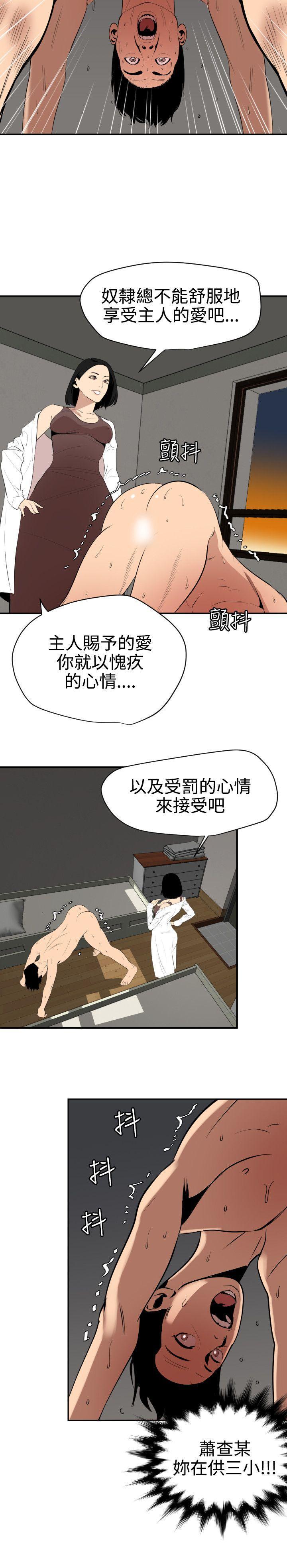 Desire King 欲求王Ch.55~70 182
