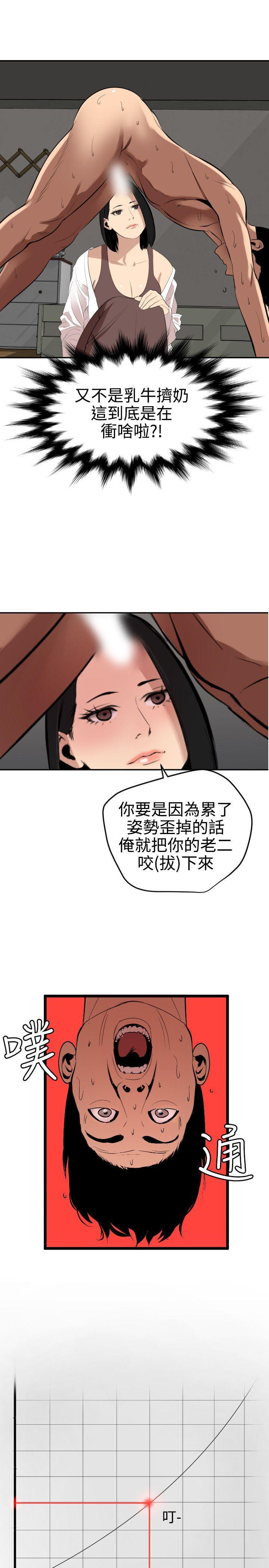 Desire King 欲求王Ch.55~70 183