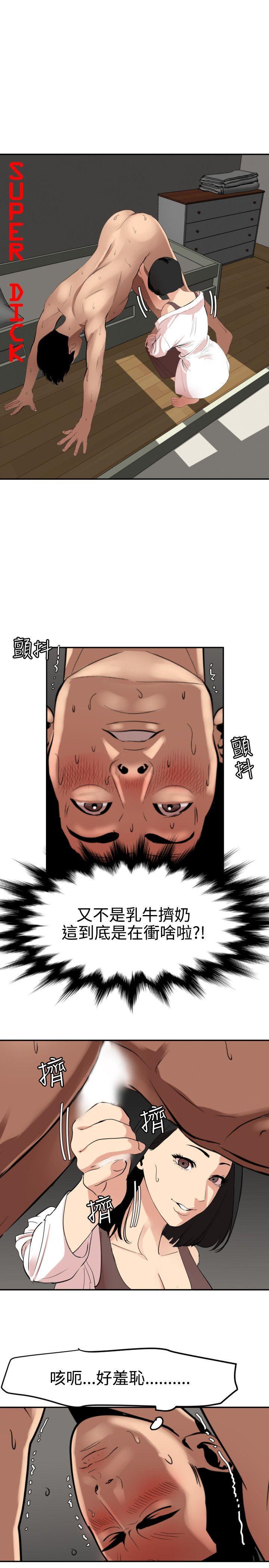 Desire King 欲求王Ch.55~70 186