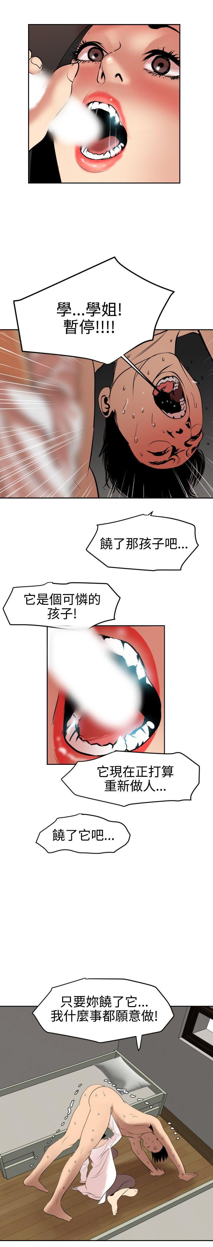 Desire King 欲求王Ch.55~70 194