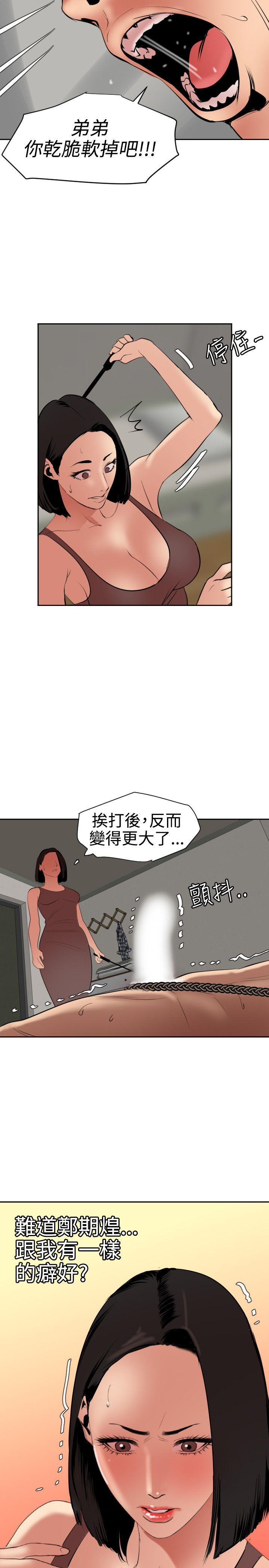 Desire King 欲求王Ch.55~70 204