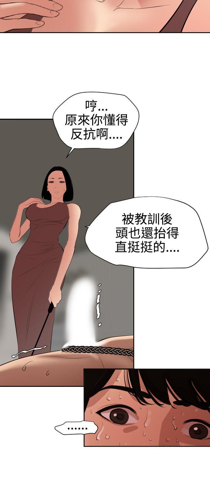 Desire King 欲求王Ch.55~70 205