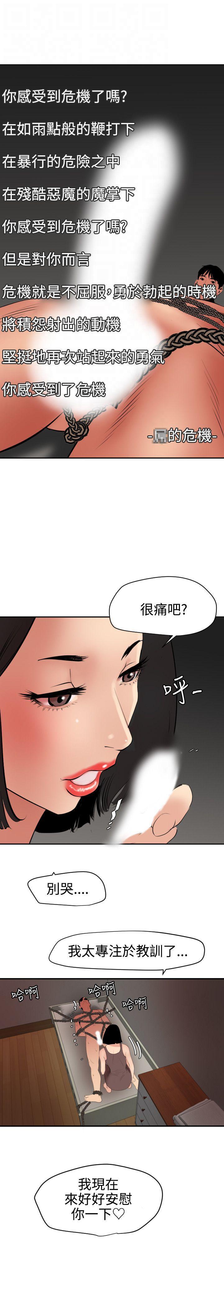 Desire King 欲求王Ch.55~70 206