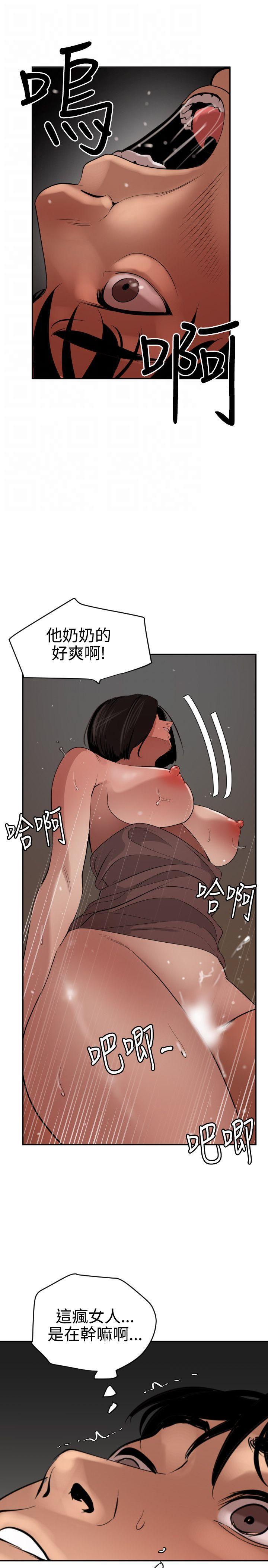 Desire King 欲求王Ch.55~70 219