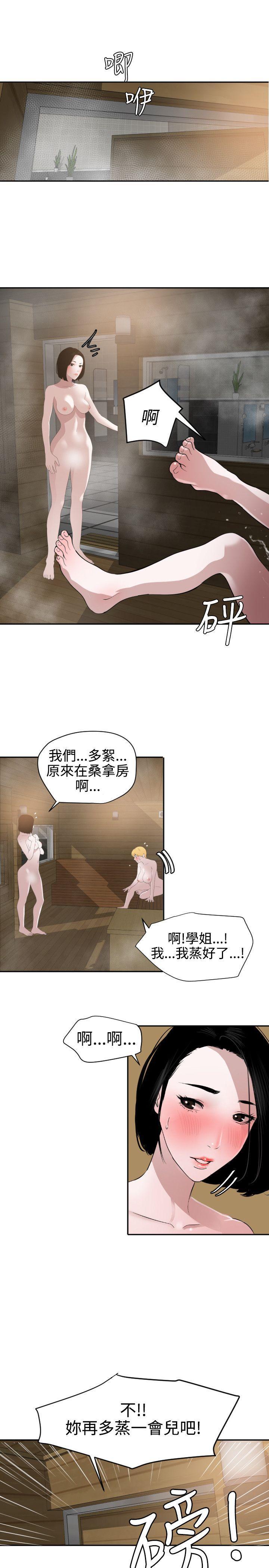 Desire King 欲求王Ch.55~70 22