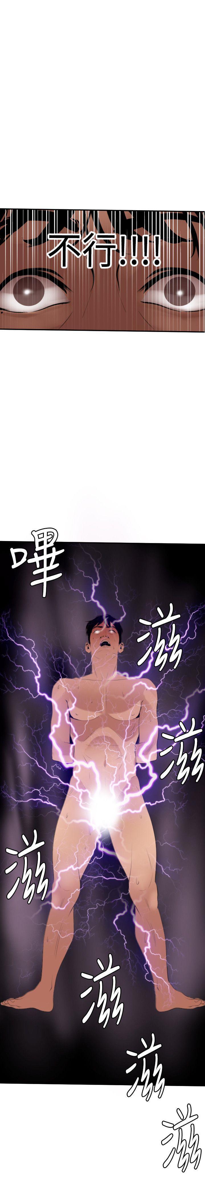 Desire King 欲求王Ch.55~70 233