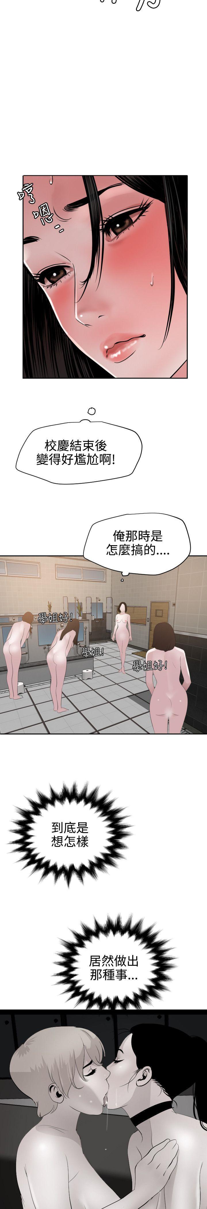 Desire King 欲求王Ch.55~70 23