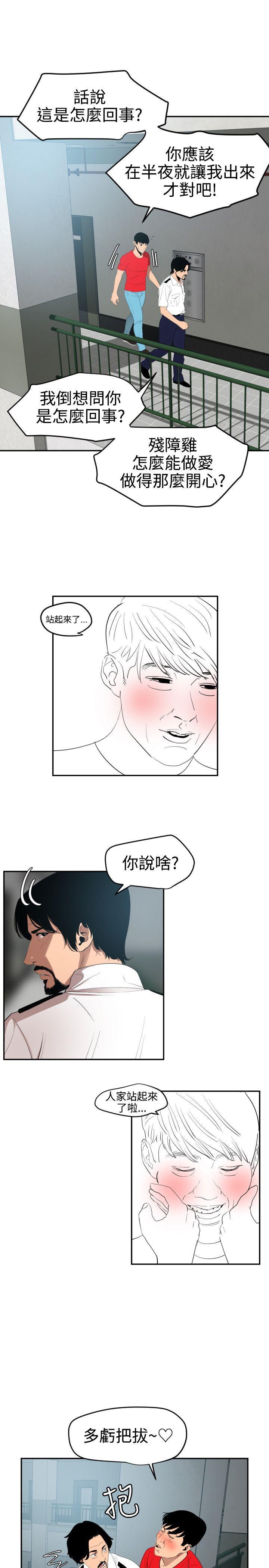 Desire King 欲求王Ch.55~70 242