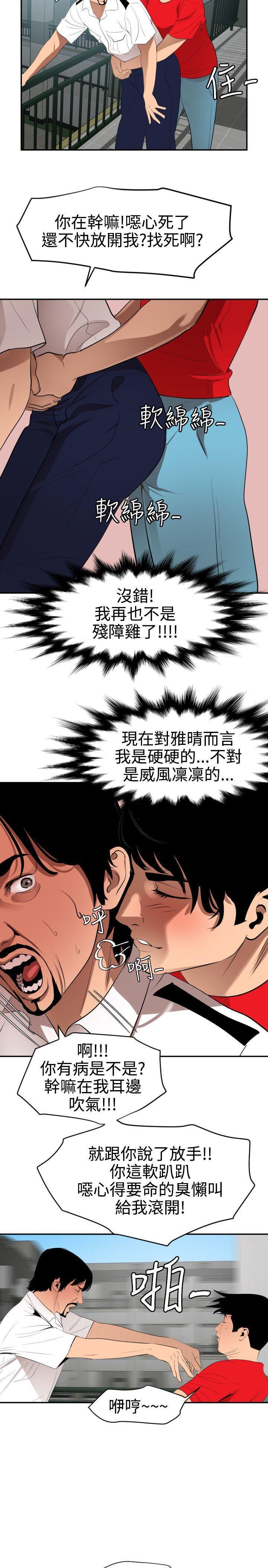 Desire King 欲求王Ch.55~70 243