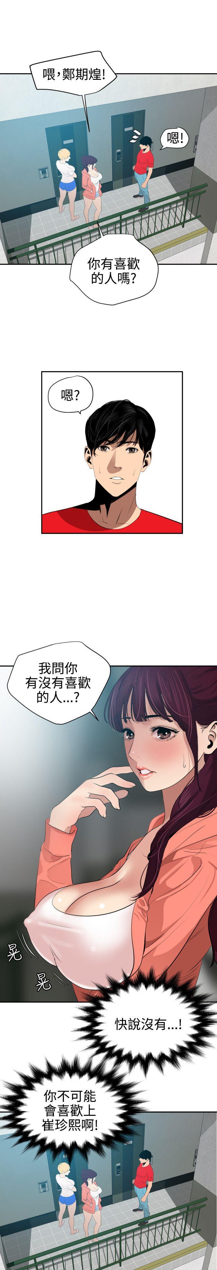 Desire King 欲求王Ch.55~70 246