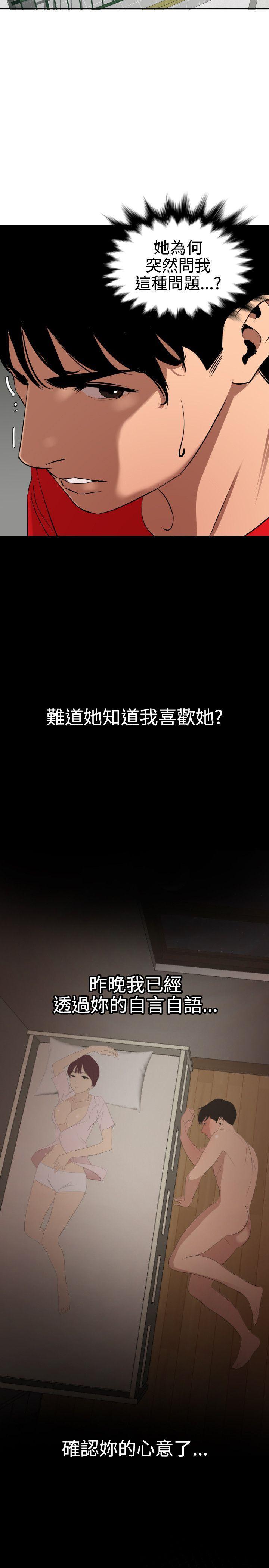 Desire King 欲求王Ch.55~70 247