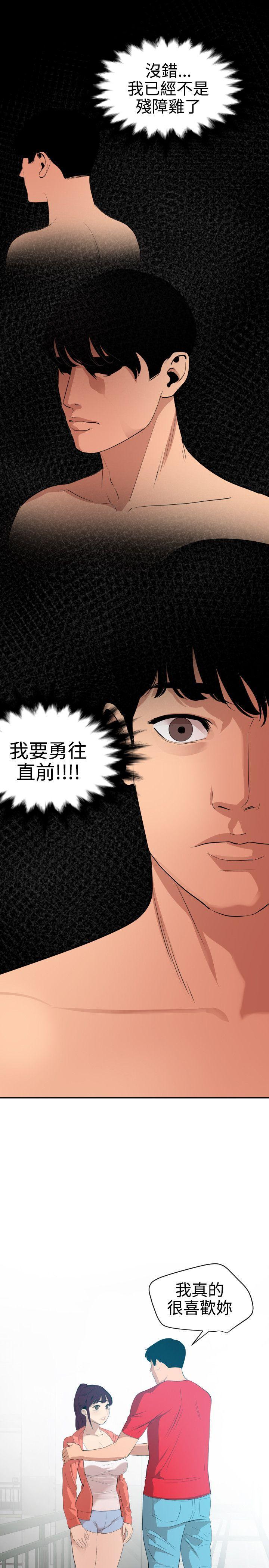 Desire King 欲求王Ch.55~70 248