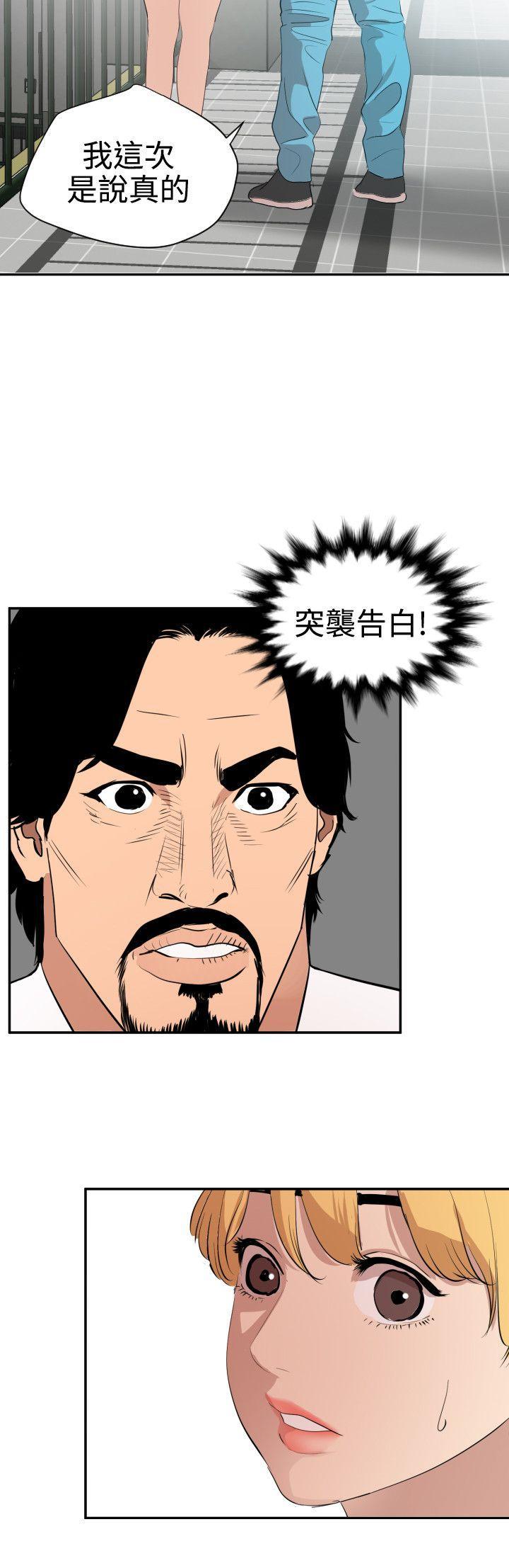 Desire King 欲求王Ch.55~70 249