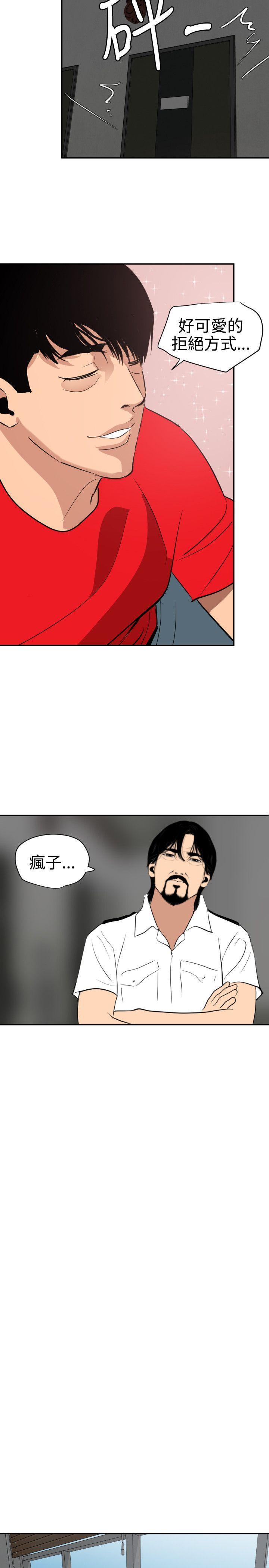 Desire King 欲求王Ch.55~70 251