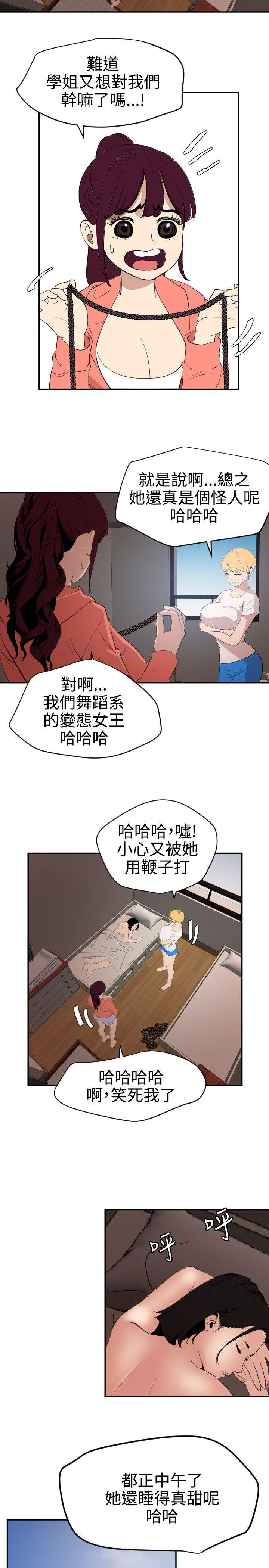 Desire King 欲求王Ch.55~70 262