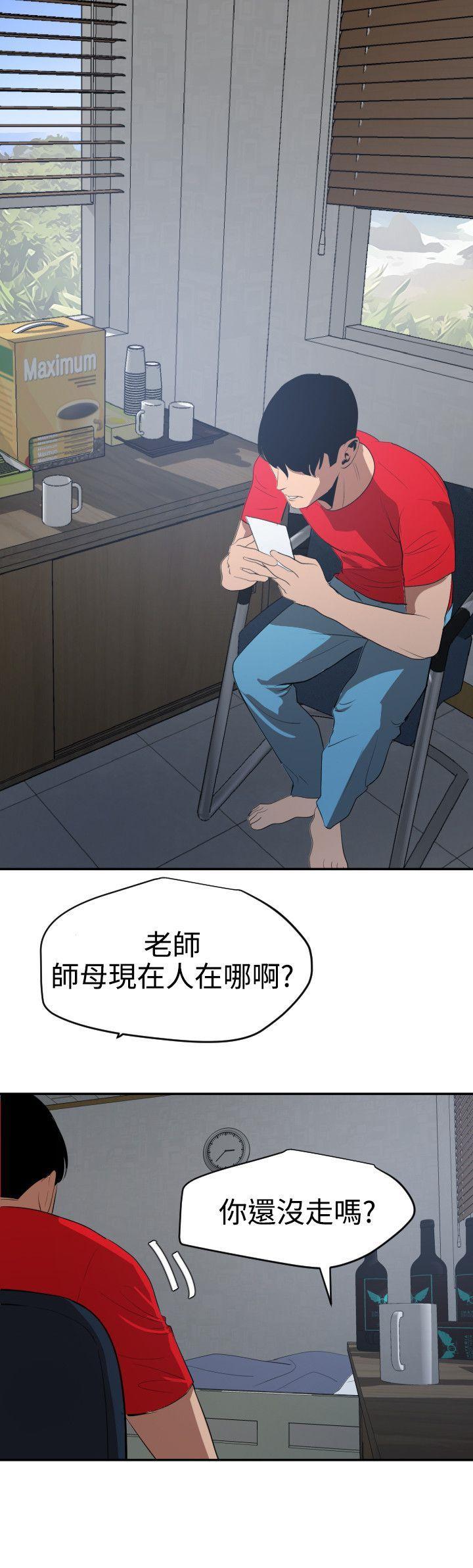 Desire King 欲求王Ch.55~70 264