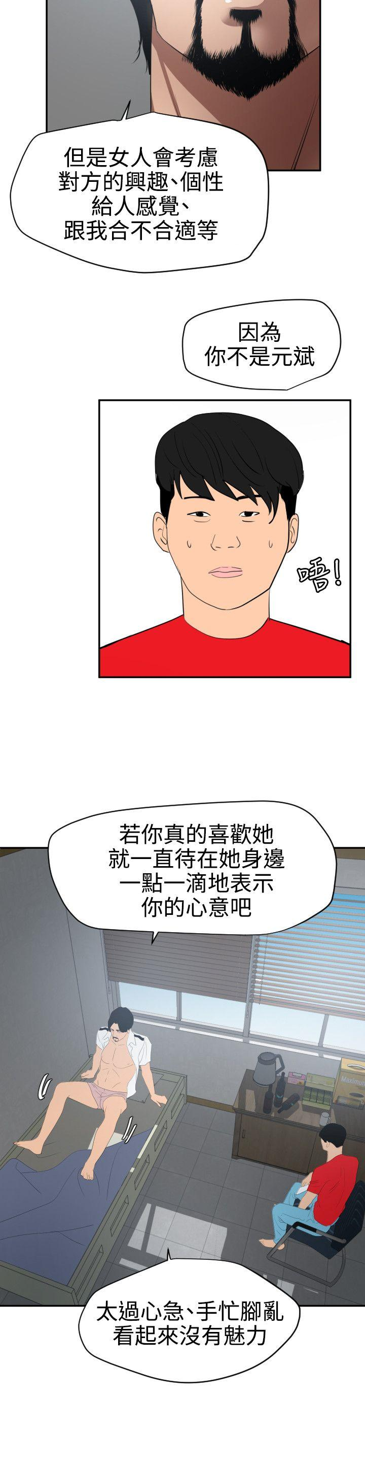 Desire King 欲求王Ch.55~70 272
