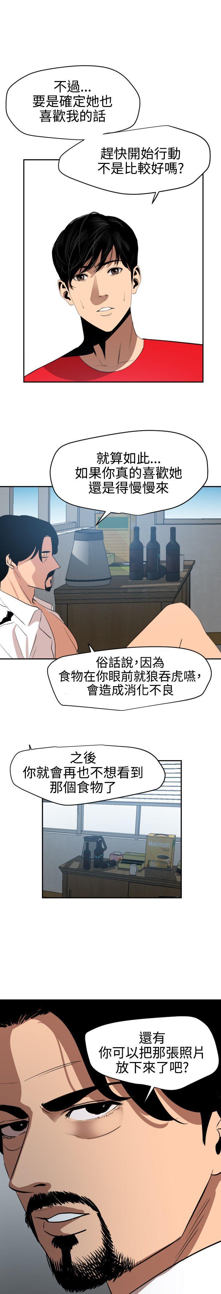 Desire King 欲求王Ch.55~70 273