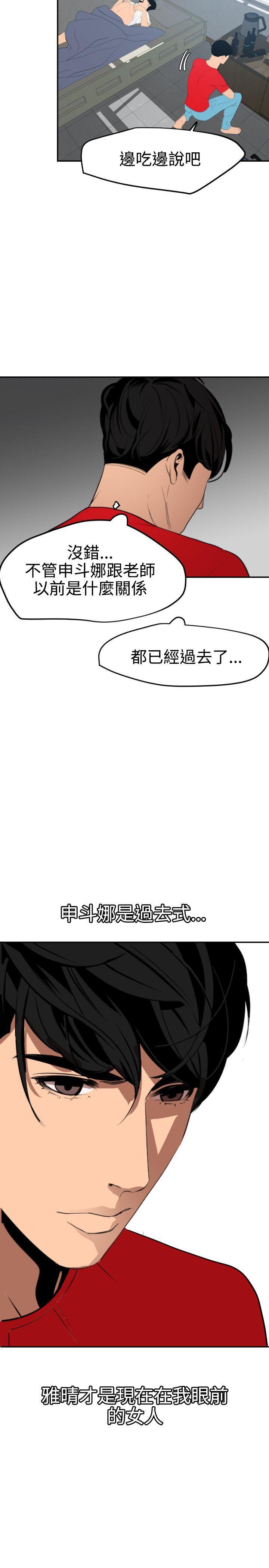 Desire King 欲求王Ch.55~70 275